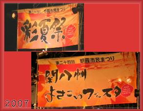 Saikasai2007