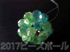 170711beadsball1