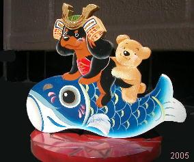 koinobori2005