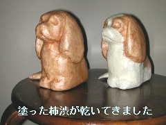 kakisibu02.jpg